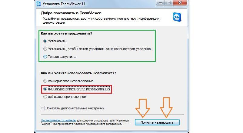 Teamviewer rus скачать бесплатно на русском