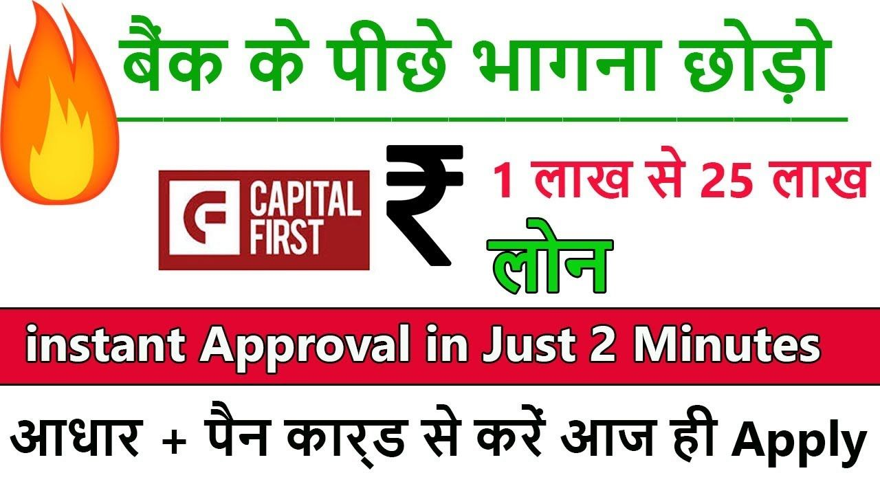 Pin On Get 2 Lac Instant Personal Loan Loan Without Documents Loan Apply Online India Capital First