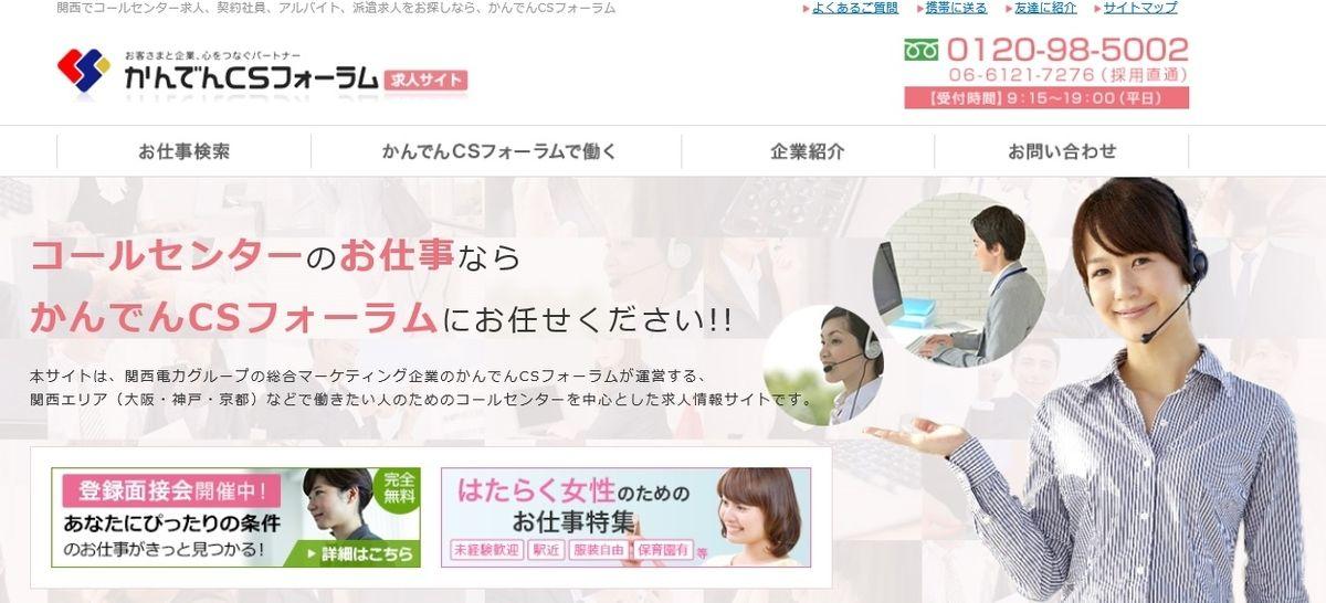 大阪駅 コールセンター 求人