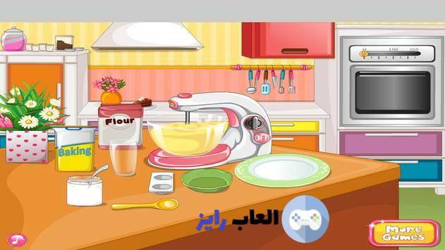 تحميل لعبة طبخ الكيك والايس كريم Cake Maker من ميديا فاير من اجمل العاب الطبخ