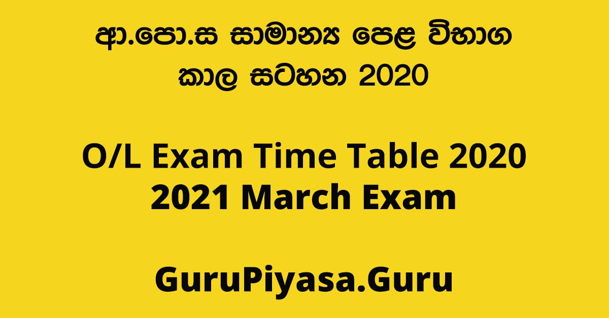 O L Exam Time Table 2020 2021 March Exam In 2021 Exam Time Exam 2020 2021