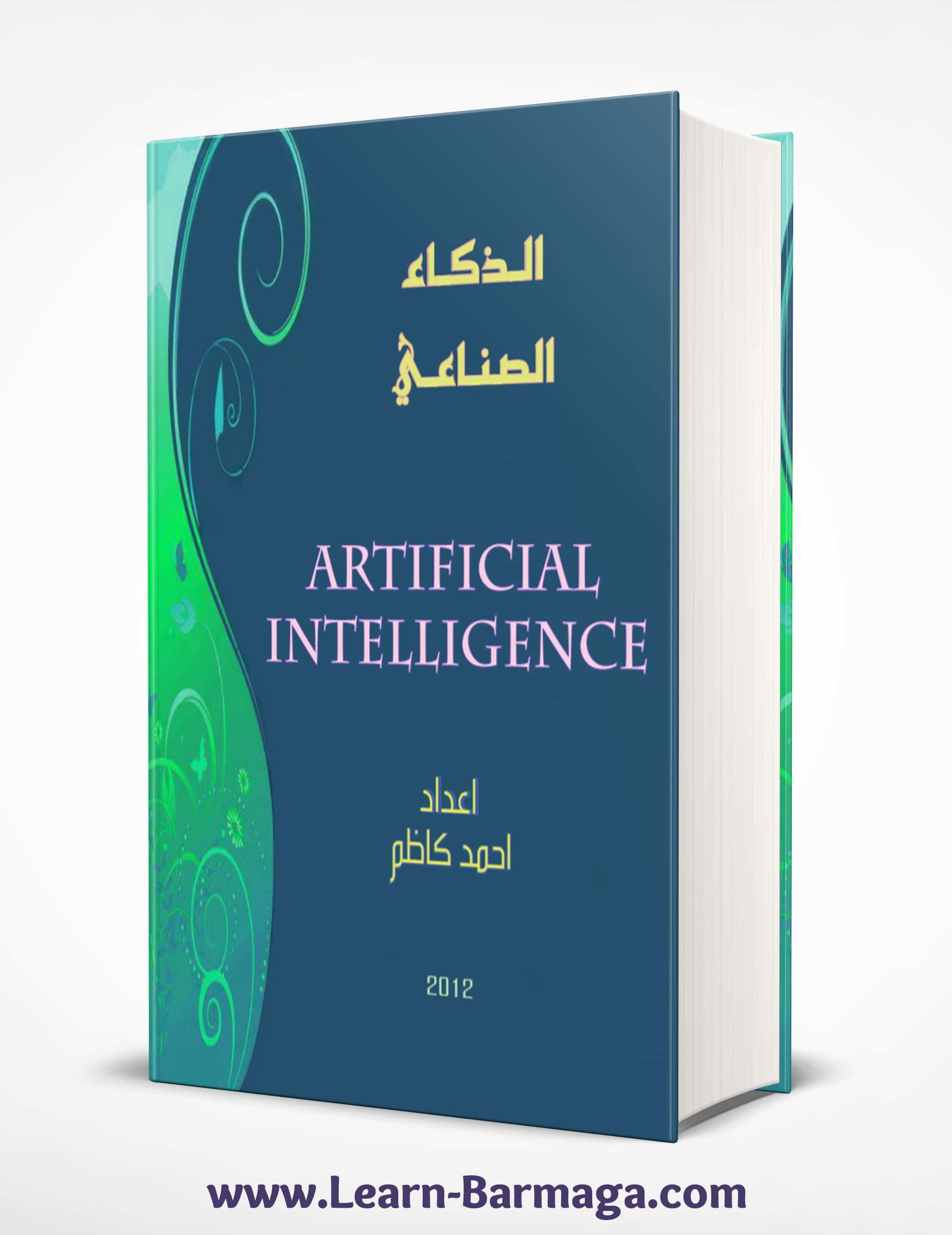 تحميل كتاب الذكاء الصناعي Artificial Intelligence Book Cover Words Books