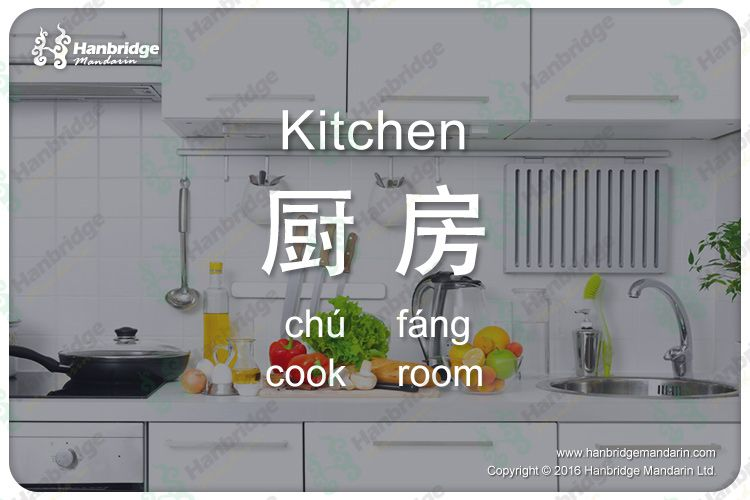 Chinese Vocabulary Kitchen Learn Mandarin Mandarin Language Chinese Language