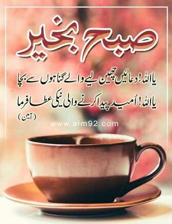 Pin By Zohaib On Morning Pics Morning Messages Morning Pictures