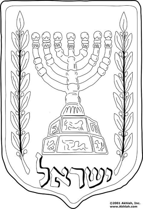 jewish holiday coloring pages - israel 39 s seal coloring page thank you