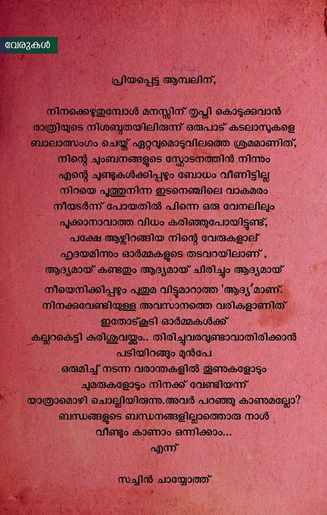 Pin by Reshma Pushkaran on നീർമാതളം Literary quotes