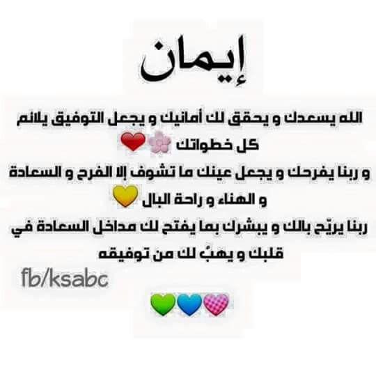 Pin By بنت الشام On مختلف Iman Funy U 9