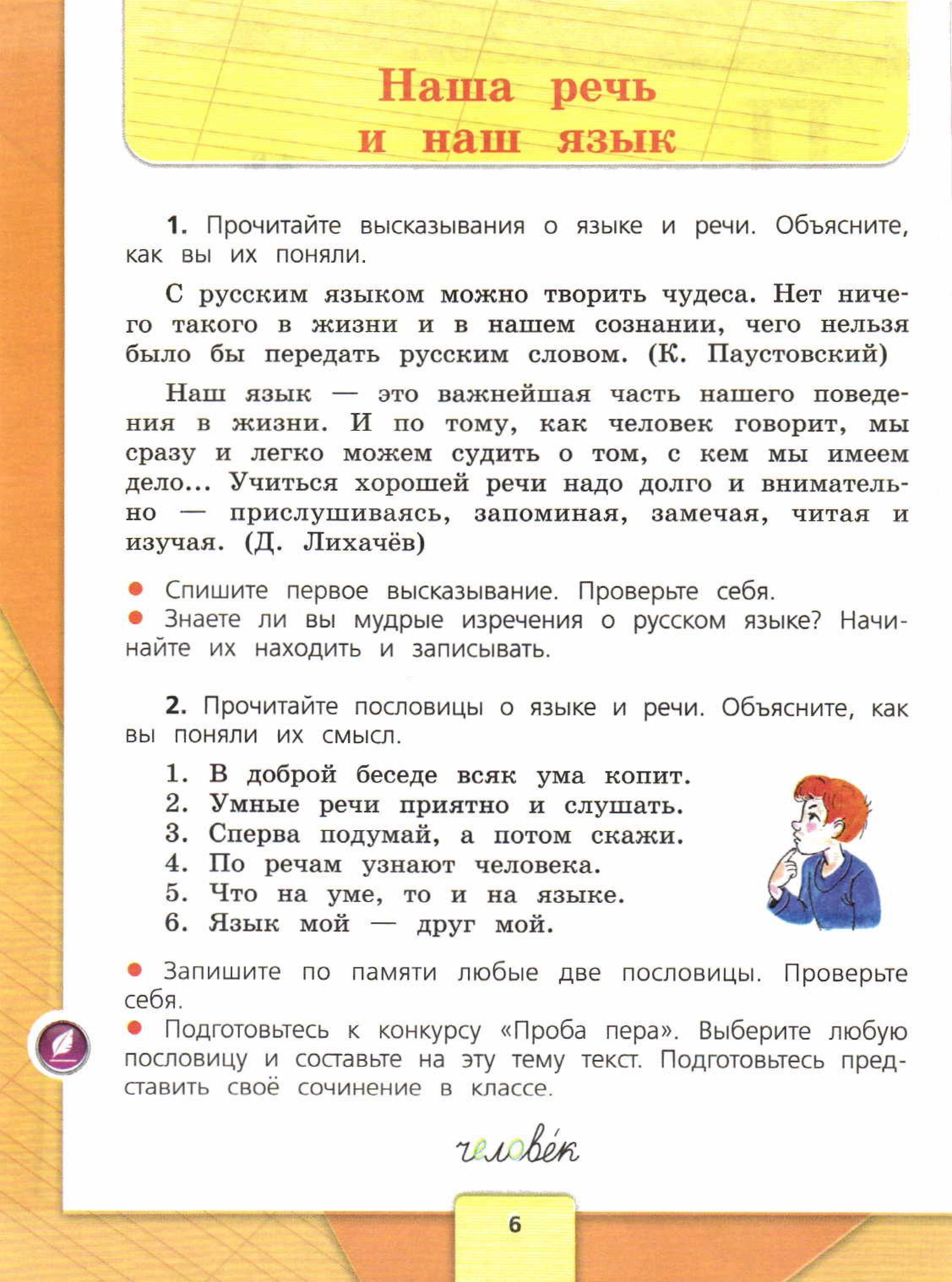 Система учебников «школа россии» канакина в. П. , горецкий в. Г.