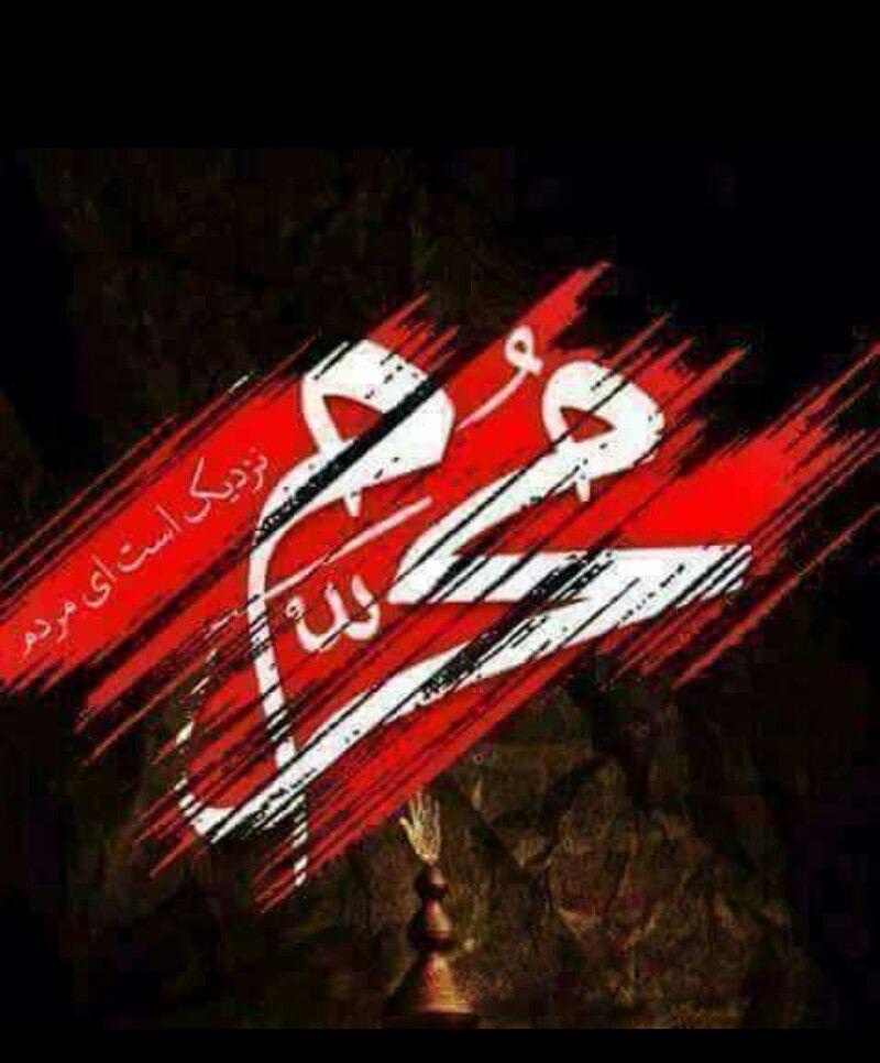 Haye Hussain A S Ya Hussain Wallpaper Imam Hussain Wallpapers Muharram Wallpaper