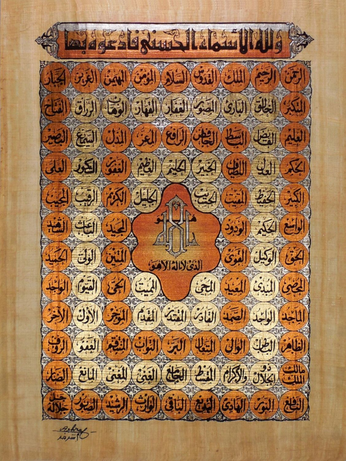 The 99 Names Of Allah Egyptian Papyrus Arabic By Arkangallery Islamic Calligraphy Allah Calligraphy Islamic Art