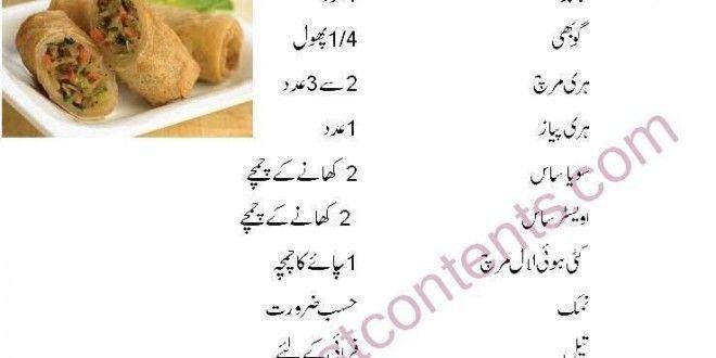 Vegetable Roll Recipe In Urdu Easy Recipes In Urdu Recipes