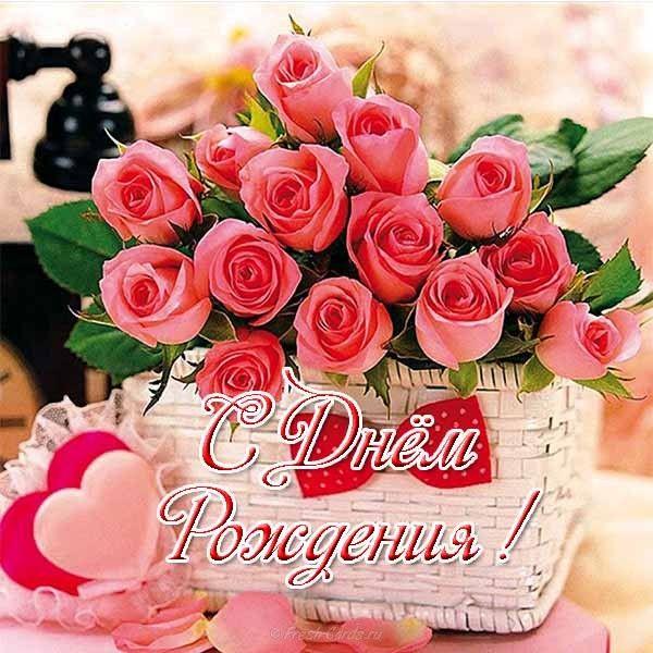 Открытка с днем рождения девушке красивые цветы - скачать ...