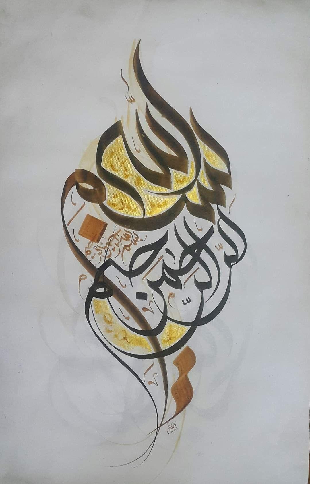 Pin By Masoom Quadri Al Kazmi On ثلث خطاطی Islamic Art Calligraphy Islamic Art Art