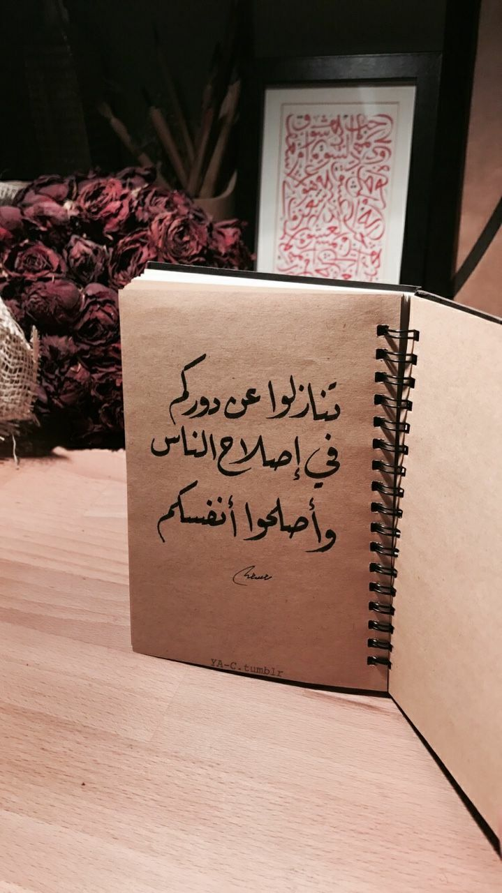 Pin By Zahra Naseeb On خواطر حكم وعبارات Words Quotes Book Quotes Quotes