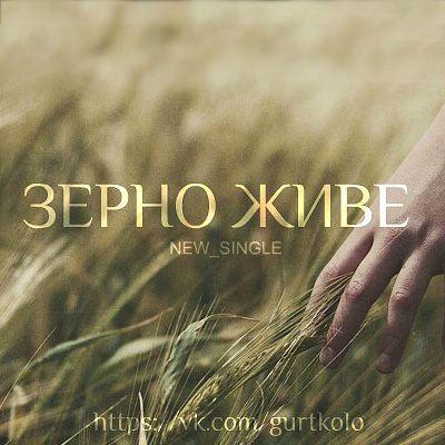 http://notatky.com.ua/kolo-zerno-zhyve/
