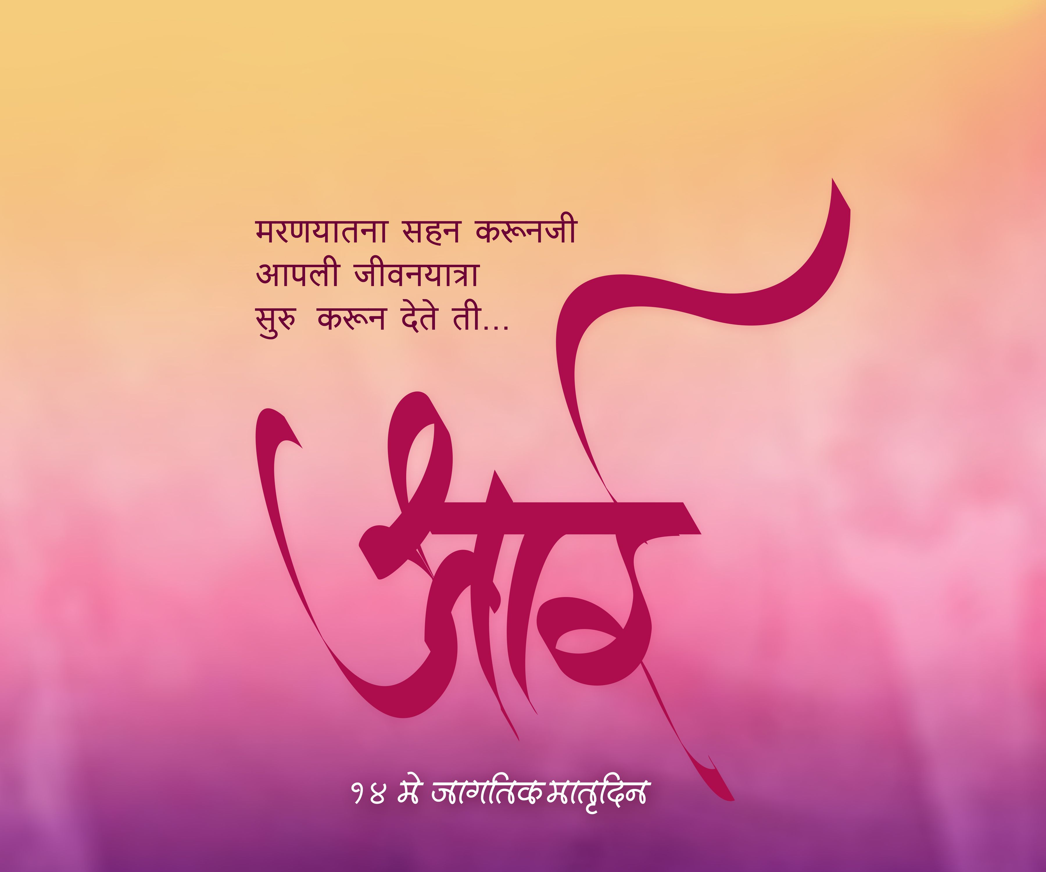 aai calligraphy by vijay deshmukh Feelings words, Mother