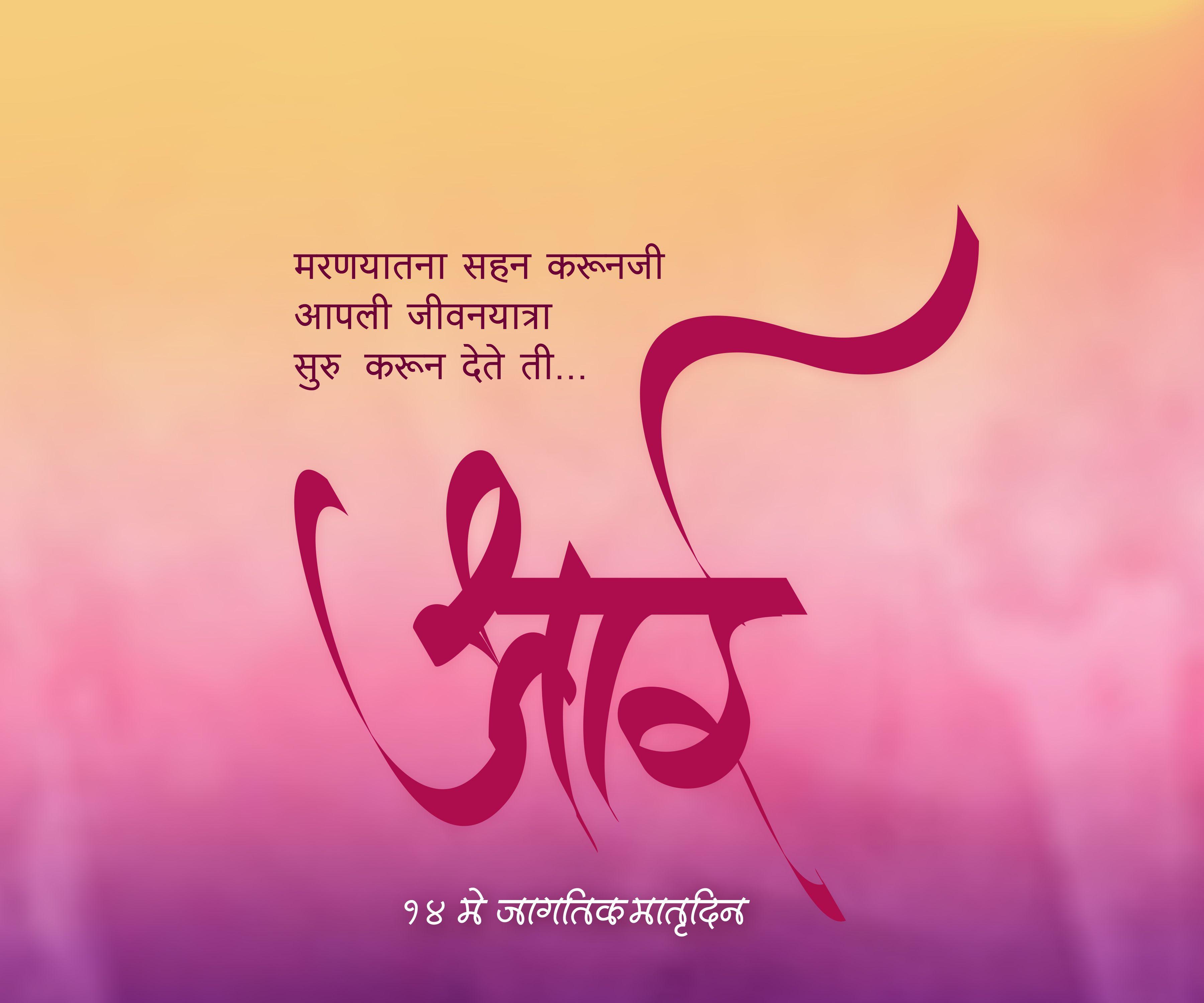 aai calligraphy by vijay deshmukh