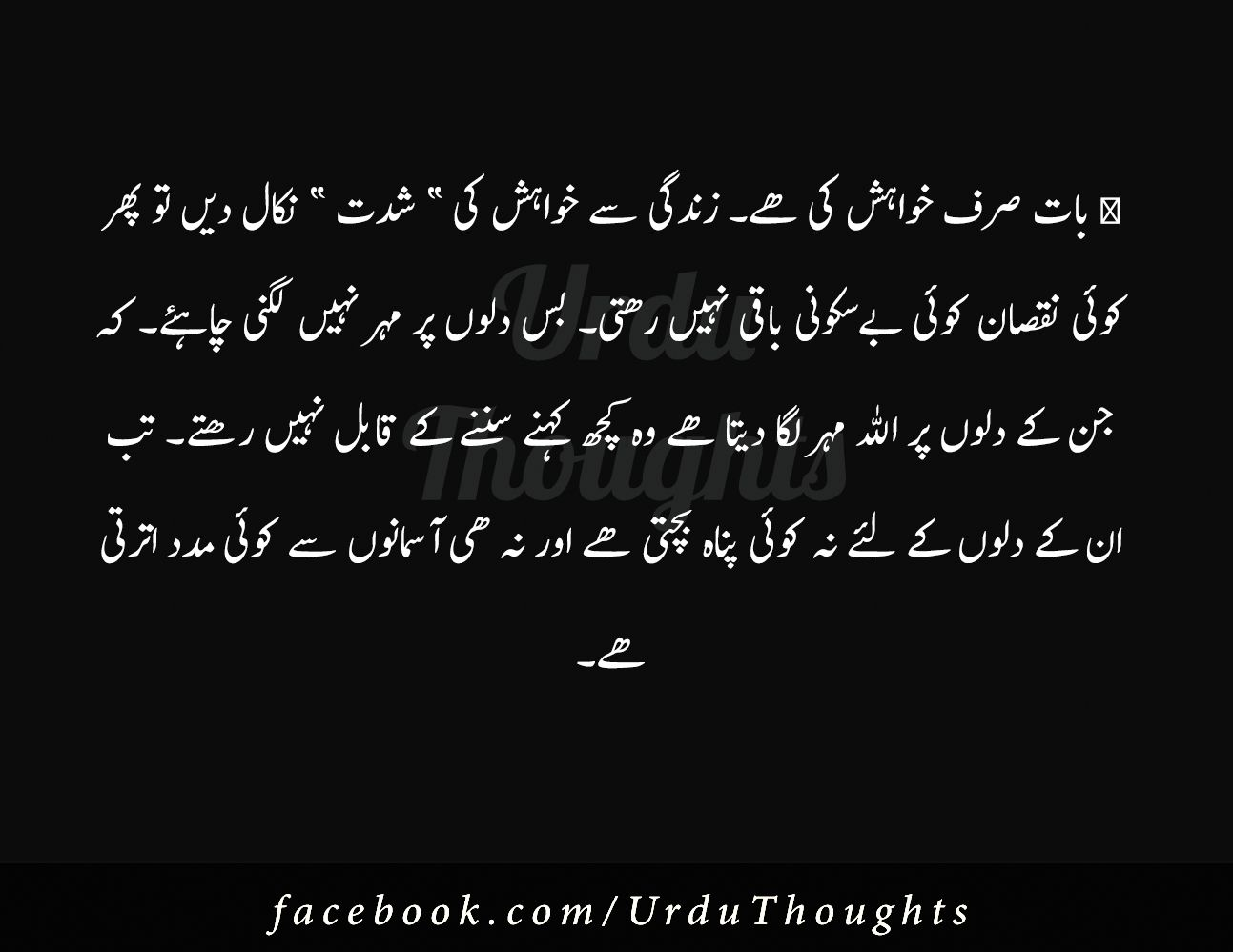 Urdu Thoughts Best Urdu Quotes Black Background Images Urdu
