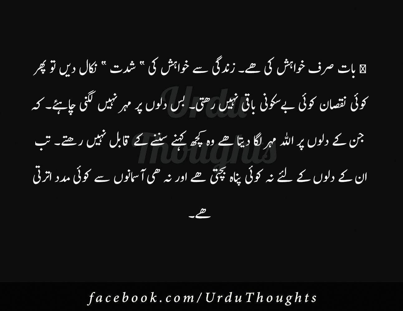 Urdu Thoughts - Best urdu quotes black Background images  Urdu