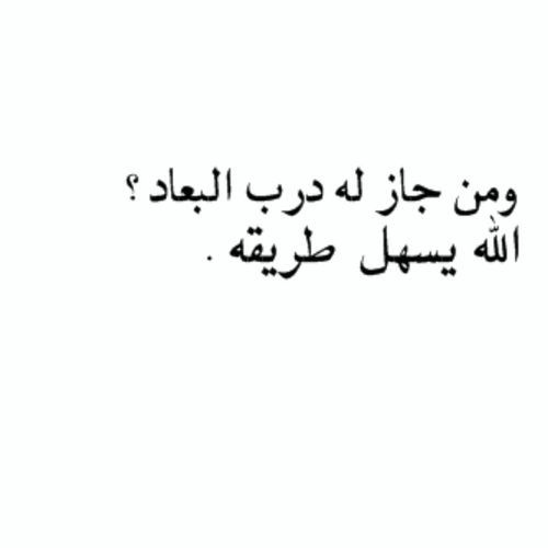 الله يس ه ل طريق ه Happiness Is A Choice Words Of Wisdom Arabic Quotes