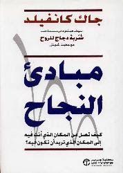 تحميل كتاب مبادىء النجاح Pdf اسم الكاتب جاك كانفيلد نبذة عن الكتاب كيف تصل من المكان الذي أنت ف Management Books Arabic Books Books