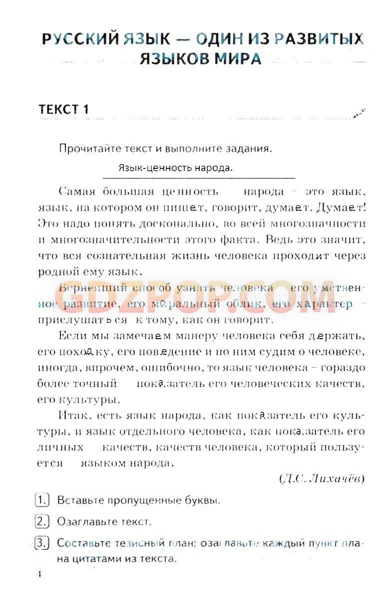 Гдз Ответы По Комплексному Анализу Текста 8 Класса