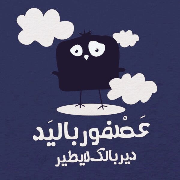 Desertrose دير بالك عليه لا يطير Funny Arabic Quotes Beautiful Arabic Words Funny Art