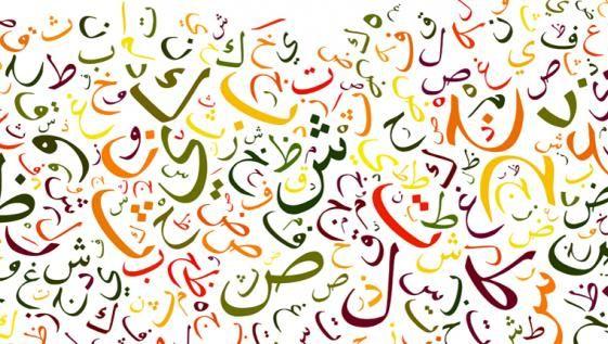 "Image result for arabic language"""