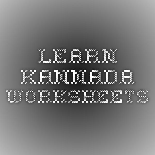 Learn Kannada Worksheets Learning Worksheets Persuasive Writing Writing Lab