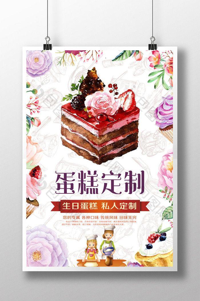 Cake custom poster | Custom posters, Bakery design, Cake