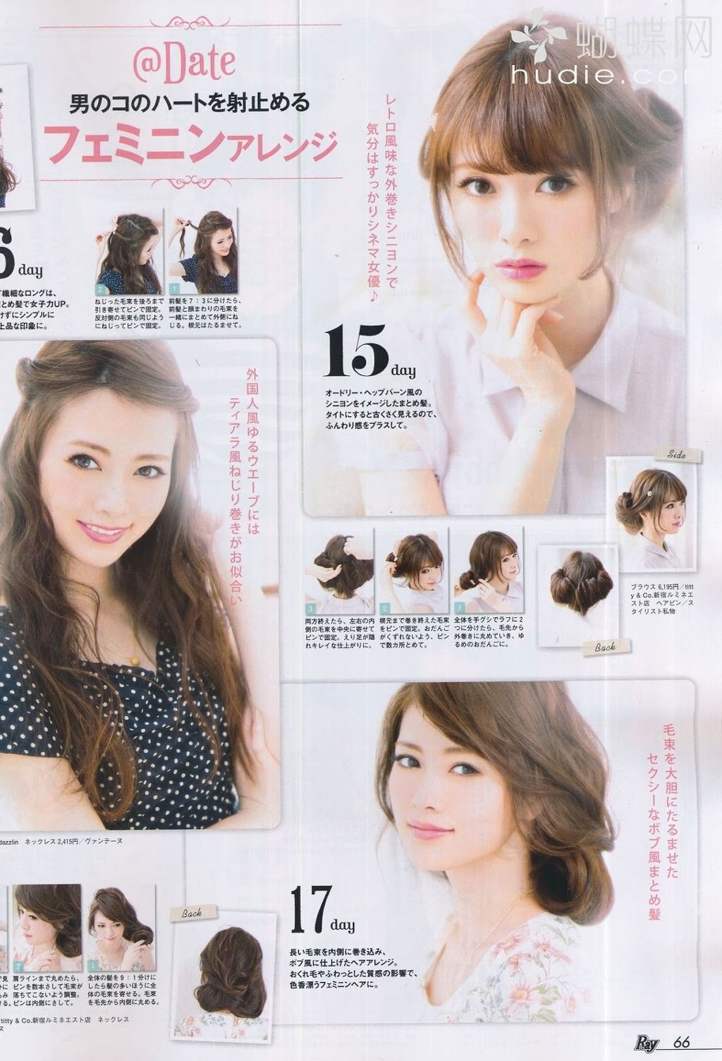 Mai Shiraishi Nogizaka 46 Hair Pinterest Peinados Peinados