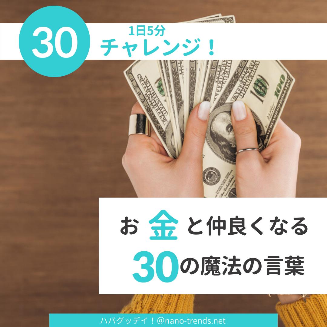 お金を貯める!お金を引き寄せるにはお金との関係をよくすることが大切。お金を引き寄せるを30個の言葉を紹介します。毎日5分つぶやいてお金との関係をどんどん良くしてくださいね。#お金を貯める #お金引き寄せ #お金