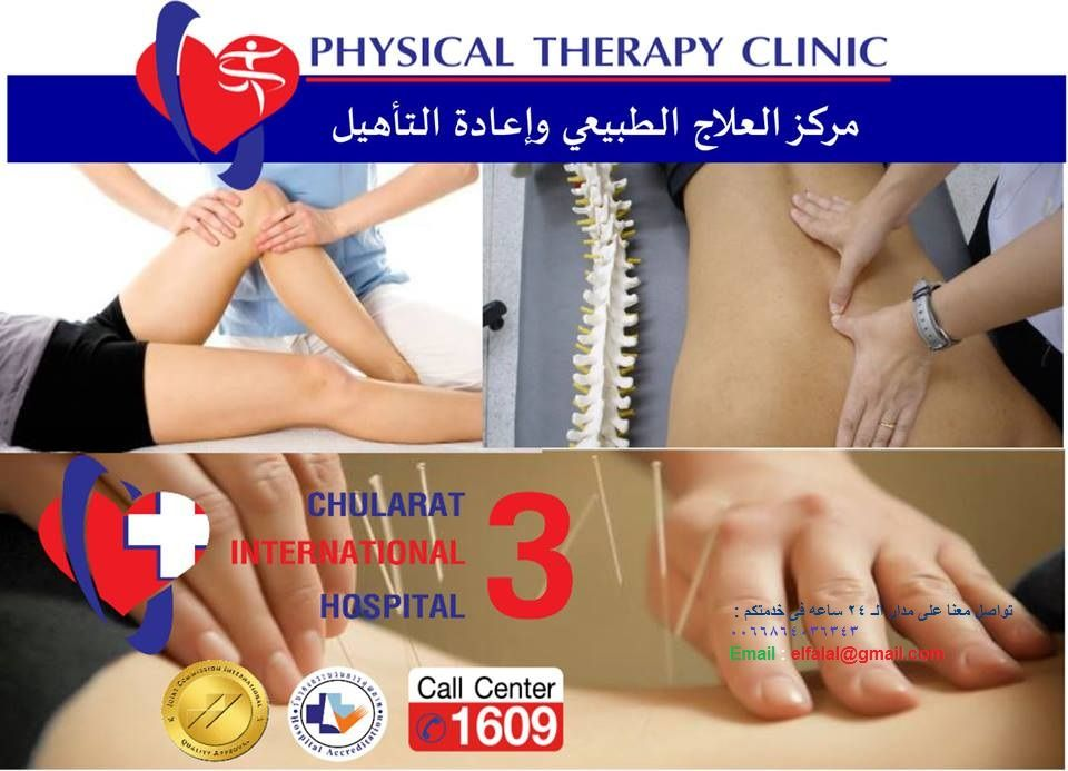 العلاج الطبيعي في تايلند 2021 وإعادة التأهيل بأفضل المستشفيات Physical Therapy Clinic Call Center