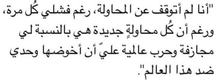Pin by Www Inspirationlyseel on Arabic quotes Bio quotes