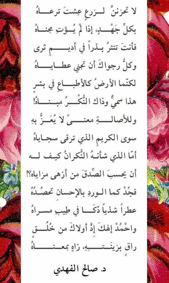 حكمة رائعة Arabic Poetry Magic Words Beautiful Words