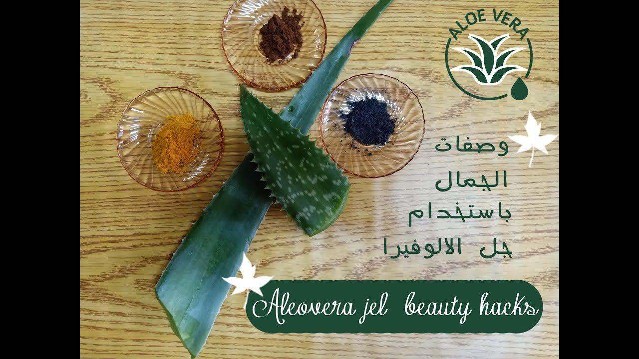 استخدامات جل الالوفيرا الصبار لبشرتك Aleovera Jel Beauty Hacks Beauty Hacks Skin Care Hacks