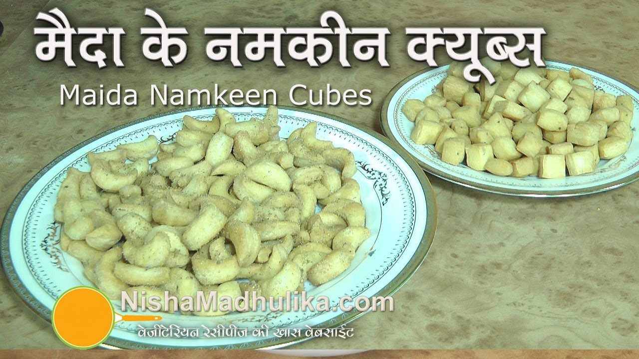 Maida namkeen cubes snacks recipe nisha madhulika khana manpasand maida namkeen cubes snacks recipe india foodsnacks recipesreadingnisha madhulikayoutubecubesyoutubersword forumfinder Gallery