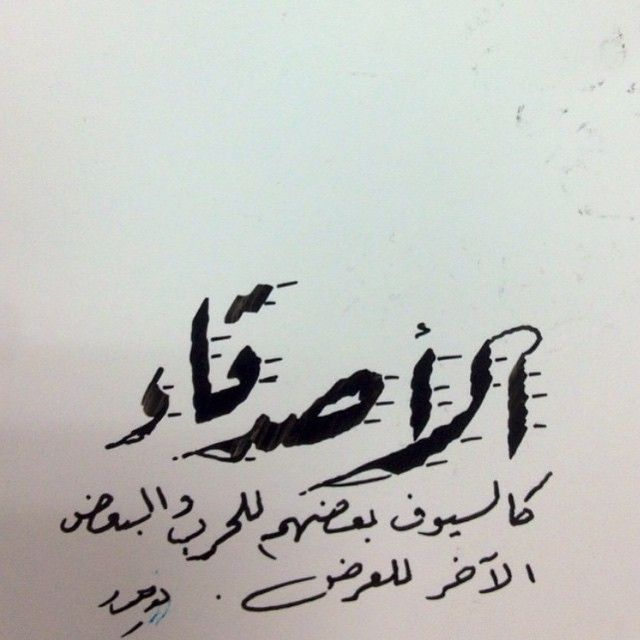 بالعربي Calligraphy Quotes Love Proverbs Quotes Love Smile Quotes