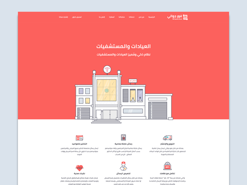 4jawaly Hospitals Services Hospital Design Hospital Web Layout Design