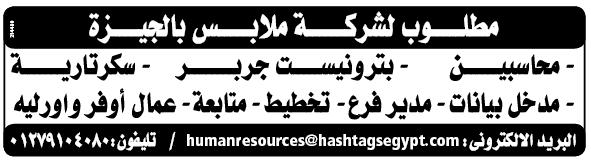 إعلانات وظائف جريدة الوسيط اليوم الجمعة 1 2 2019 Math Arabic Calligraphy Calligraphy