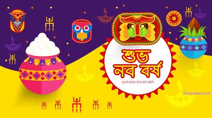 Pohela Boishakh 1427 Bangla New Year 2020 New Year Celebration