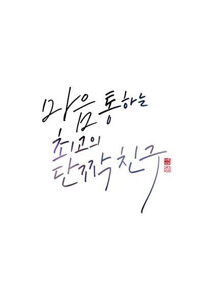 calligraphy_마음 통하는 최고의 단짝 친구