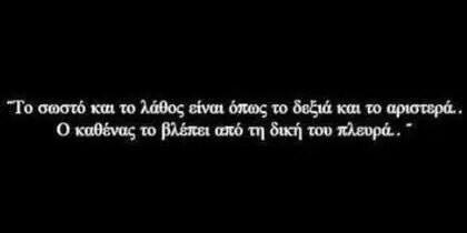 greek quotes .