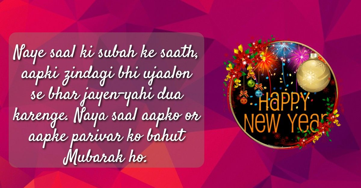 happy new year 2018 shayari  Happy new year images, New year