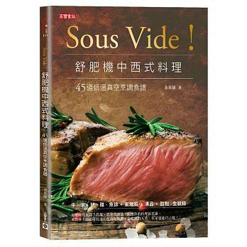 金基師 舒肥烹調法q A Sous Vide 舒肥機中西式料理 45道低溫真空