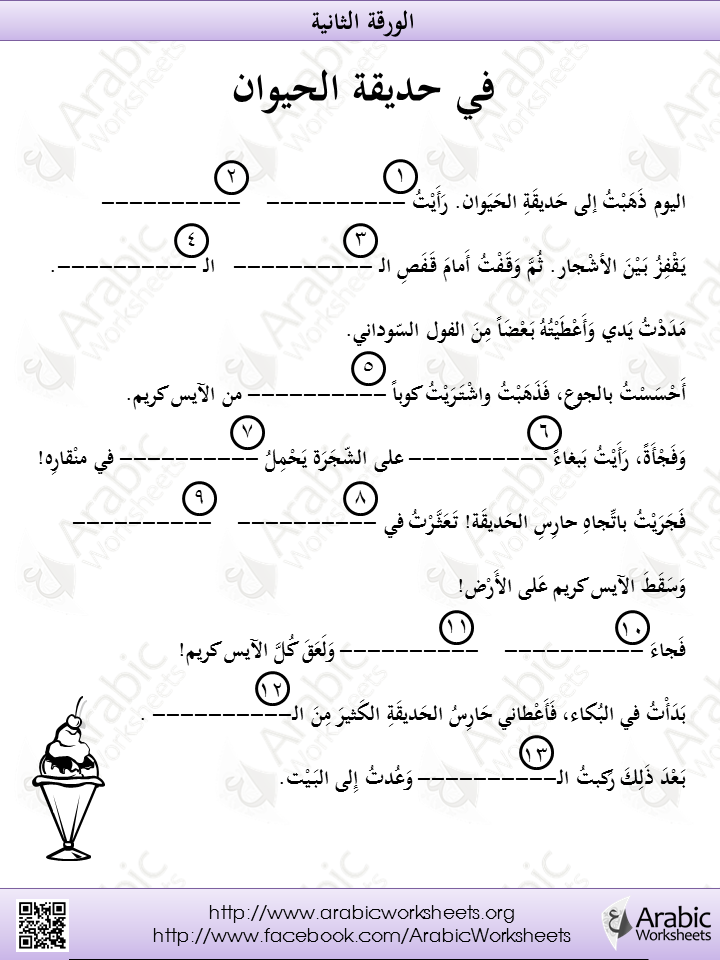 page 2 arabic mad libs arabic lessons learning arabic learn arabic online. Black Bedroom Furniture Sets. Home Design Ideas