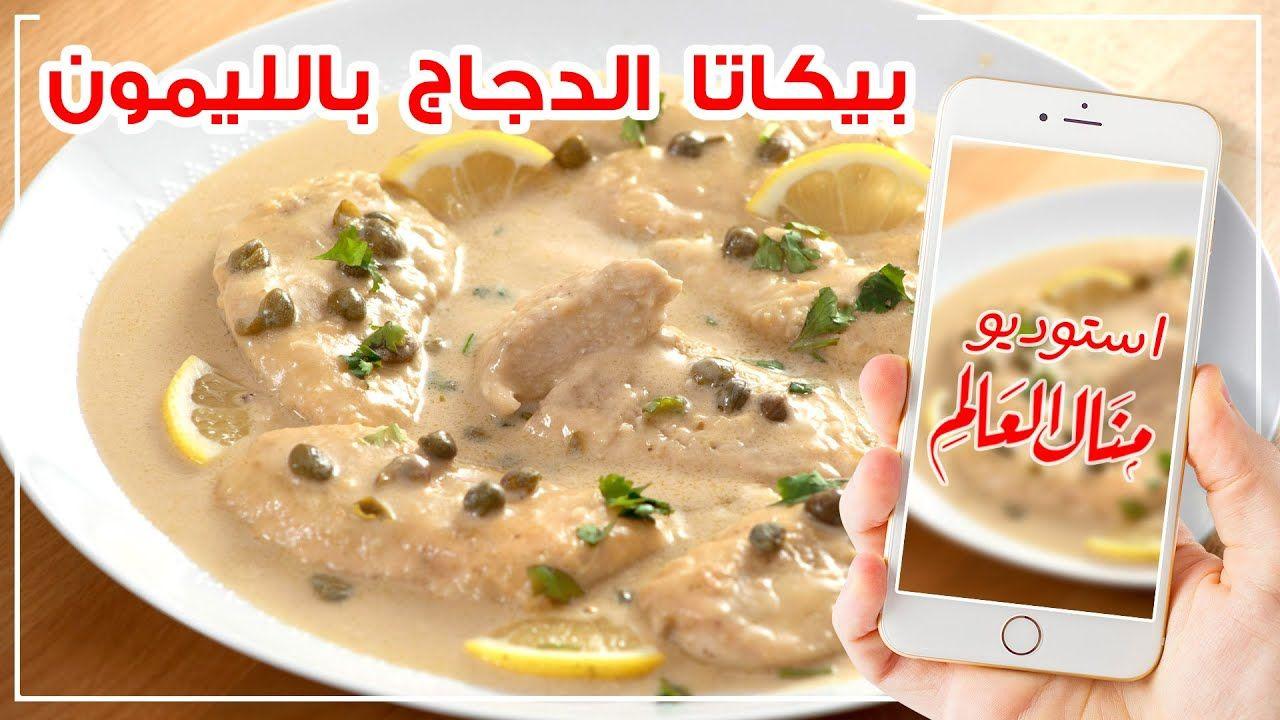 من المطبخ الإيطالي وصفة مميزة لعمل البيكاتا بالدجاج والليمون Food Chowder Cheeseburger Chowder