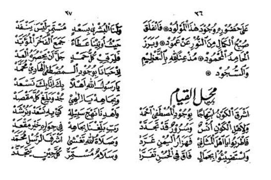 Bacaan Sholawat Mahalul Qiyam Arab Latin Dan Artinya Muslim Fiqih Ziarah Membaca Tulisan