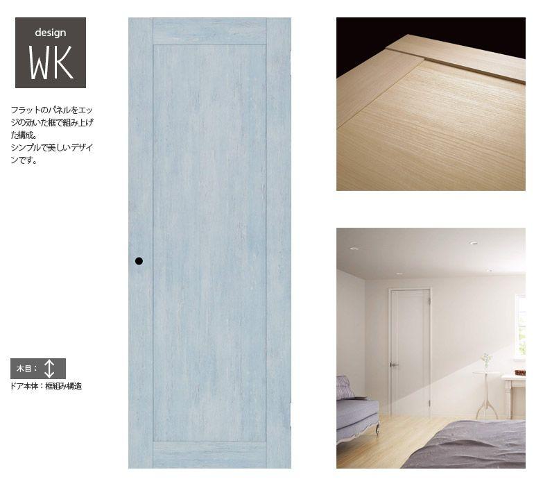 楽天市場 室内ドア 内装ドア 永大産業片開きドア本体 デザインwk
