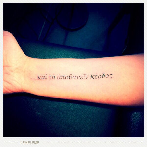 ... 2 die is 2 gain (Filip. 1:21b)   After a lot of pinning & dreaming, finaly my own tatt :D